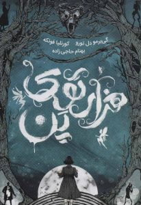 هزارتوی پن. انتشارات باژ